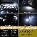 エルグランド E52 LED 全ルーム球セット 室内灯 4種 合計144発 ルームランプ/カーテシランプ/バニティランプ/ラゲッジランプ E52エルグランド 内装 ライト カスタム パーツ ルーム球 LEDルームランプ 車部品 カー用品