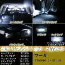 フーガ Y50 LED 全ルーム球セット ルームランプ/カーテシランプ/バニティランプ/フットランプ/トランクランプ 5種13点 合計136発 50フーガ fuga 内装 室内灯 カー用品