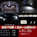 レガシィB4 BM系 LED 全ルーム球セット ルームランプ/カーテシランプ/バニティランプ 室内灯 3種7点 合計70発 レガシー レガシィ B4 BM 内装 ライト カスタム パーツルーム球 LEDルームランプ 車部品 カー用品