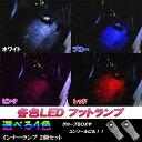 レクサス LS/IS/GS/CT/HS LED フットランプ 純正交換用 インナーランプ 2個セット 内装 足元 ルームランプ 選べる4色 ホワイト/ブルー/ピンク/レッド LEXUS カー用品