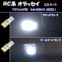 オデッセイ RC1/RC2 LED ラゲッジランプ & カーゴランプ T10ウェッジ 無極性 実質12発 3cip4連SMD 室内灯 ルームランプ 2個セット RC系 RC1オデッセイ 内装 ルーム球 カー用品