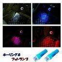 キーリング照明 & フットランプ T5 LED 内装 ルーム...