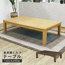 【10%offクーポン配布中!】 こたつ 家具調こたつ 幅150cm 選べる2色