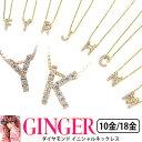 イニシャル ネックレス ダイヤモンド K10/K18×YG/PG/WG GINGER 【プレゼント ギフト】▼