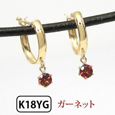 K18YG ガーネット フープ スナップピアス 【送料無料】【smtb-TD】【saitama】【プレゼント/ギフト】【】▼ 頼りになるのはこんなピアス! 18金 18k 1月 誕生石