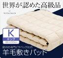 【これが!ビラベック】羊毛ベッドパッドキングサイズ 180×200センチ