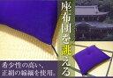 本物をお求めの方に、お求め頂きたい商品。正絹 縮緬(ちりめん)座布団本仕立て 【1225thank...