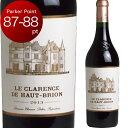 ショッピングクラランス [2013] ル・クラランス・ド・オー・ブリオン [Le Clarence de Haut Brion]クラレンス