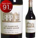 ショッピングクラランス [2014] ル・クラランス・ド・オー・ブリオン [Le Clarence de Haut Brion]