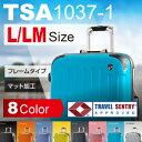 スーツケース【TSAロック搭載】一年保証付&送料無料消臭仕様。インナーフラット大型キャリーケース。Lサイズ。
