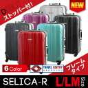 Suitcase [one year guarantee &amp; free shipping belonging to] cleanliness space, deodorization with stopper, antibacterial specifications polycarbon combination SELICA-R inner flat mirror surface finish type large size suitcase traveling bag carry case frame type L/LM size