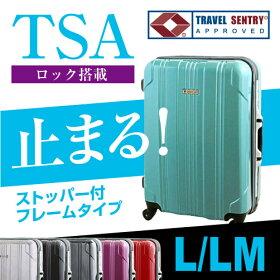 ストッパー付スーツケース【一年保証付&送料無料】清潔空間・消臭、抗菌仕様ポリカーボン配合SELICA-Rインナーフラット鏡面仕上げタイプ大型スーツケース旅行かばんキャリーケースフレーム式L/LMサイズ