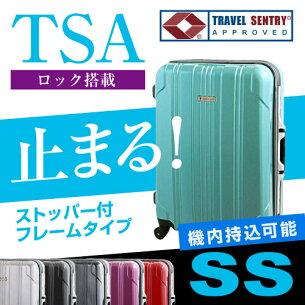 アウトレット ストッパー スーツケース カーボン インナー フラット スーツケ