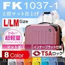 スーツケースキャリーケース キャリーバッグ【送料無料・保証付】超軽量TSA搭載Lサイズ 大型7〜14日用に最適Fk1037-1L/LMスーツケース 激安 旅行かばん ファスナー開閉10P01Sep13
