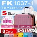 スーツケースキャリーケース キャリーバッグ【送料無料・保証付】超軽量TSA搭載Sサイズ 小型2〜3日用に最適Fk1037-1S 激安 旅行かばん ファスナー開閉10P01Sep13