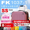 Carry-on /SS size deep-discount free shipping, guarantee suitcase, 1-3 super lightweight Griffin series Fk1037-1 small size day laborer in the unit No. suitcase / belonging to
