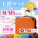 スーツケース キャリーケース キャリーバッグ【送料無料・保証付】超軽量 TSA搭載Mサイズ 中型 4