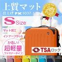 スーツケース キャリーケース キャリーバッグ【送料無料・保証付】超軽量 TSA搭載Sサイズ 小型 2〜3日用に最適Fk1037-1S 旅行かばん ファスナー開閉