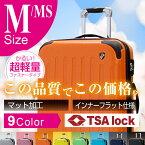 スーツケース キャリーケース キャリーバッグ【送料無料・保証付】超軽量 TSA搭載Mサイズ 中型 4〜7日用に最適Fk1037-1M/MSスーツケース 旅行かばん ファスナー開閉10P01Nov14