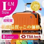 スーツケース キャリーケース キャリーバッグ【送料無料・保証付】超軽量 TSA搭載Lサイズ 大型 7〜14日用に最適Fk1037-1L/LMスーツケース 旅行かばん ファスナー開閉10P01Nov14