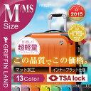 超軽量 スーツケース キャリーバッグ キャリーケースfk1037-1 M/MSサイズ グリフィンランド(GRIFFIN LAND)ハードケース