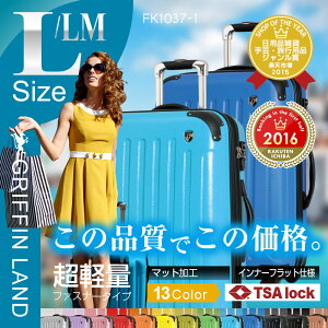 スーツケース キャリーケース キャリーバッグ【送料無料・保証付】超軽量 TSA搭載Lサイズ 大型 7〜14日用に最適Fk1037-1L/LM・・・