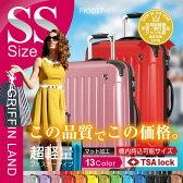 スーツケース キャリーケース キャリーバッグ【送料無料・保証付】超軽量 TSA搭載機内持ち込み 小型2〜3日用に最適Fk1037-1SS 旅行かばん ファスナー開閉 ジッパー ハードケース SS サイズ 10P06Aug16