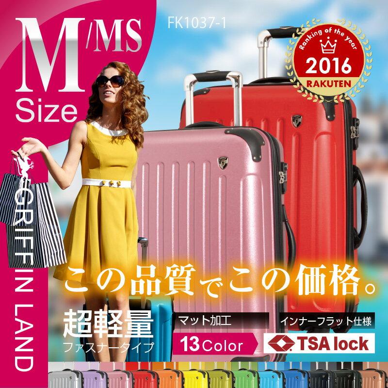 スーツケース キャリーケース キャリーバッグ【送料無料・保証付】超軽量 TSA搭載 M サ…...:fkikaku:10000260