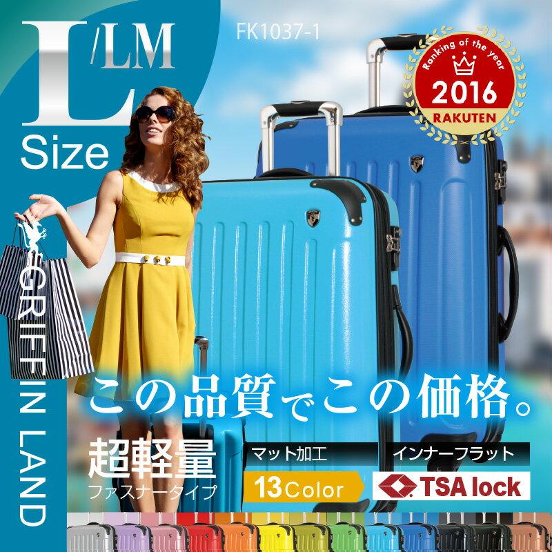 【送料無料 一年間保証】スーツケース キャリーケース キャリーバッグ GRIFFIN LA…...:fkikaku:10000259