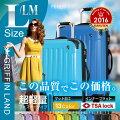 【送料無料 一年間保証】スーツケース キャリーケース キャリーバッグ GRIFFIN LAND Fk1037-1 L/LM...