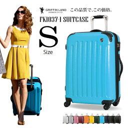 スーツケース キャリーケース キャリーバッグ GRIFFIN LAND Fk1037-1 S サイズ 小型 1〜3日用に最適 安い  旅行かばん <strong>ファスナー</strong>開閉 ジッパー ハードケース TSAロック 増税 3連休 シルバーウィーク 海外 国内 旅行