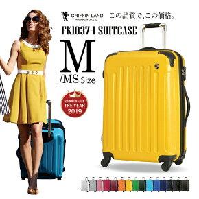 ★楽天年間ランキング2019☆1位受賞★ GRIFFINLAND スーツケース Mサイズ キャリーケース キャリーバッグ Fk1037-1 M/MS 安い 軽量 ファスナー TSAロック ハードケース 海外 国内 旅行 5%還元 おすすめ かわいい 女子旅