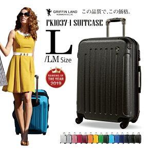 ★楽天年間ランキング2019受賞★ GRIFFINLAND スーツケース Lサイズ キャリーケース キャリーバッグ Fk1037-1 L/LM 大型 安い 軽量 ファスナー TSAロック ハードケース 海外 国内 旅行 5%還元 おすすめ かわいい 女子旅