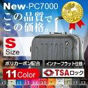 スーツケースキャリーバッグ旅行かばんキャリーケーストランクケースPC7000Sサイズ2〜3日用フレーム式スーツケース旅行用品ビジネスキャリーケース
