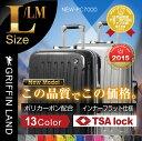 キャリーバッグ軽量 大型 Lサイズ楽天市場ランキングの常連!PC7000 L/LMサイズグリフィンランド(GRIFFIN LAND)ハードケース