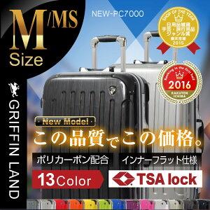 スーツケース キャリーケース キャリーバッグ 旅行用品 旅行カバン 鏡面 フレームタイプ 中型4〜6日用に最適♪ PC7000 M サ・・・