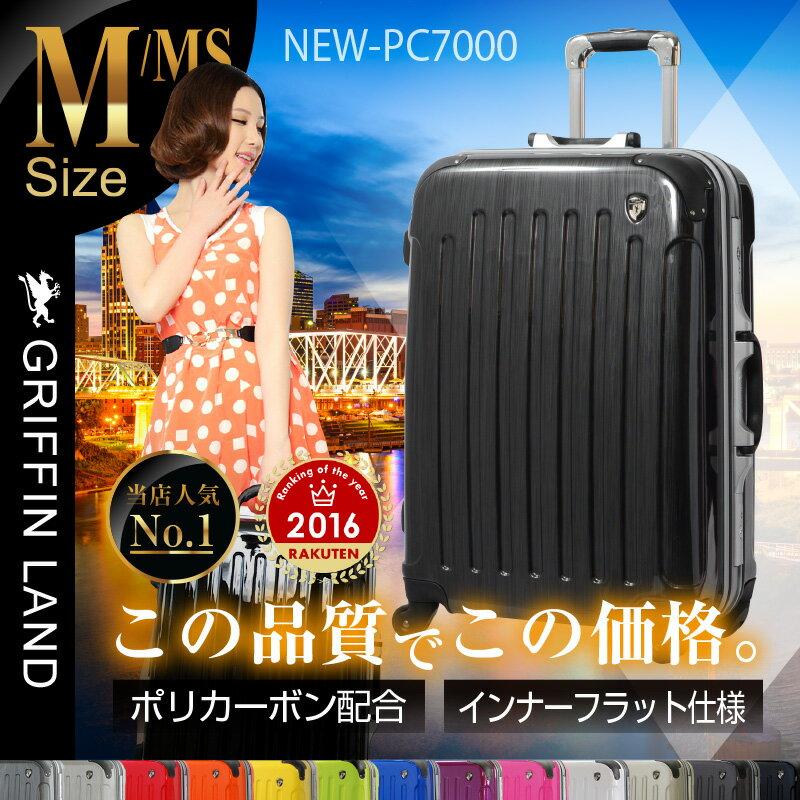 スーツケース キャリーケース キャリーバッグ 旅行用品 旅行カバン 鏡面 フレームタイプ …...:fkikaku:10000287