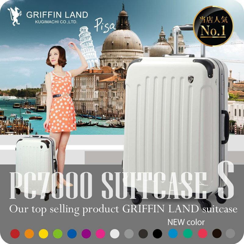 【送料無料 一年間保証】スーツケース キャリーケース キャリーバッグ GRIFFIN LA…...:fkikaku:10000338