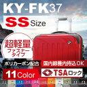 スーツケースキャリーケース キャリーバッグ機内持ち込み/SSサイズ【送料無料・保証付・超軽量・YKK使用】消臭仕様/Fk1037ミラーポリカーボン鏡面加工小型1〜3日用旅行かばん。キャリーケース10P01Sep13