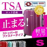 ストッパー付スーツケース【一年保証付&】清潔空間?消臭、抗菌仕様ポリカーボン配合SELICA-Fインナーフラット半鏡面仕上げタイプ小型スーツケース旅行かばんキャリーケースファスナー