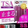 ストッパー付スーツケース【一年保証付&送料無料】清潔空間・消臭、抗菌仕様ポリカーボン配合SELICA-F機内持ち込み可能。半鏡面仕上げタイプスーツケース旅行かばんキャリーケースファスナー式SSサイズlucky5days
