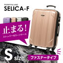 SELICA-F Sサイズ ストッパー付スーツケース【一年保証付&送料無料】清潔空間 消臭 抗菌仕様 ポリカーボン配合 小型 機内持込可能 スーツケース 旅行かばん キャリーケースファスナー式