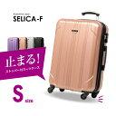 SELICA-F Sサイズ ストッパー付スーツケース清潔空間 消臭 抗菌仕様 ポリカーボン配合 小型 機内持込可能 スーツケース 旅行かばん キャリーケースファスナー式  10連休 海外 ゴールデンウィーク GW
