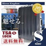 ミラーKingdom【TSAロック搭載】一年保証付&。清潔空間・消臭、抗菌仕様コーナープロテクト。小型2〜4日用スーツケース。旅行かばん。キャリーケース。Sサイズ10P01Nov14