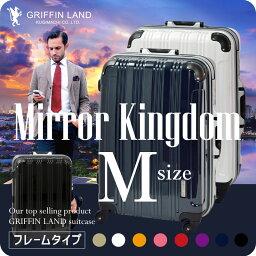 【送料無料・一年保証付】 GRIFFIN LAND MirrorKingdom スーツケース M(22)サイズ キャリーケース M(22) サイズ【TSAロック搭載】 清潔空間・消臭、抗菌仕様プロテクトインナーフラットタイプ 中型4〜7日用ハードケース フレーム グリフィンランド