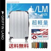 【送料無料】 スーツケース 大型 L サイズ キャリーケース キャリーバッグ ファスナー 軽量 修学旅行 旅行 TSAロック 人気 メッシュ加工 ファスナー ジッパー ハードケース 10P09Jul16