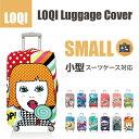 【送料無料】スーツケーススモールサイズ用デザインカバーLOQIラッゲージカバー スモール