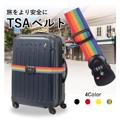 【スーツケース同時購入者限定】お一人様1本限り送料無料!TSAロック搭載スーツケース用ベル…...:fkikaku:10000336