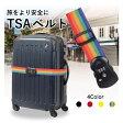【スーツケース同時購入者限定】お一人様1本限り送料無料!TSAロック搭載スーツケース用ベルト lucky5days