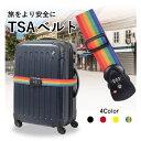 【スーツケース同時購入者限定】お一人様1本限り送料無料!TSAロック搭載スーツケース用ベルト 10P09Jul16